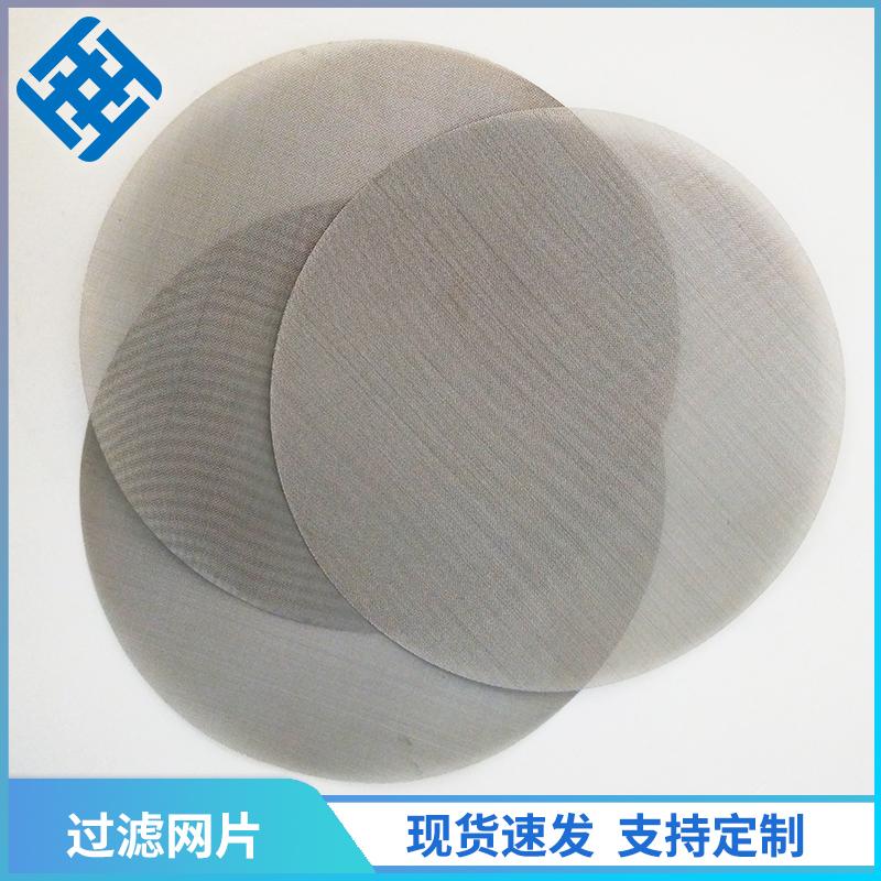 不锈钢过滤网片-浩通网业-专业滤网源头厂家