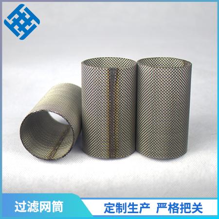 不锈钢过滤网筒厂家定制生产,浩通网业