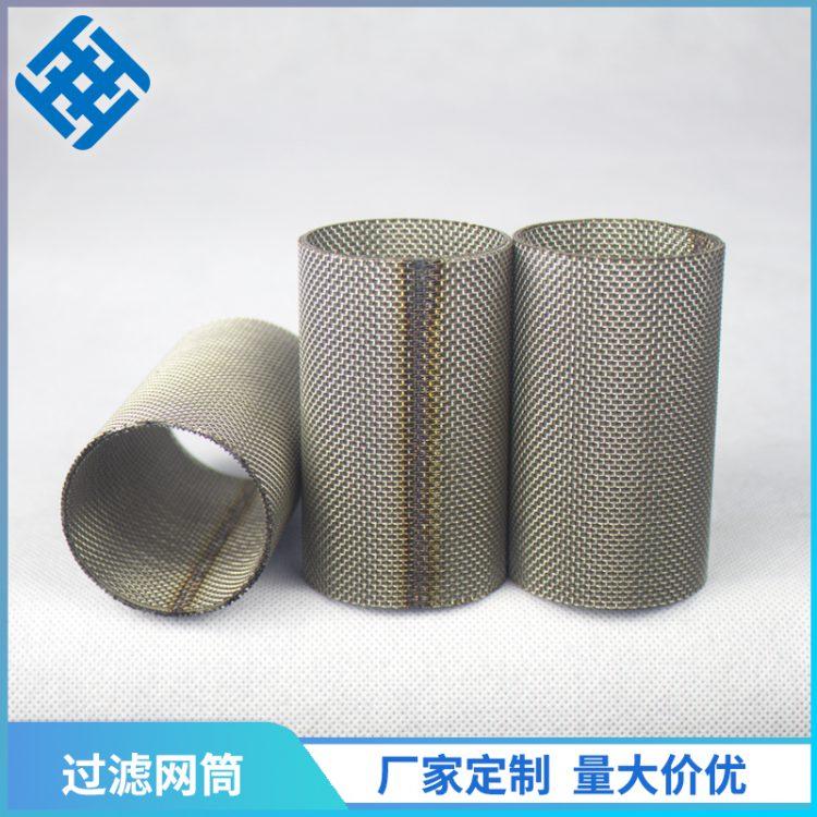 过滤网筒-不锈钢过滤网筒-浩通网业-专业滤网源头厂家