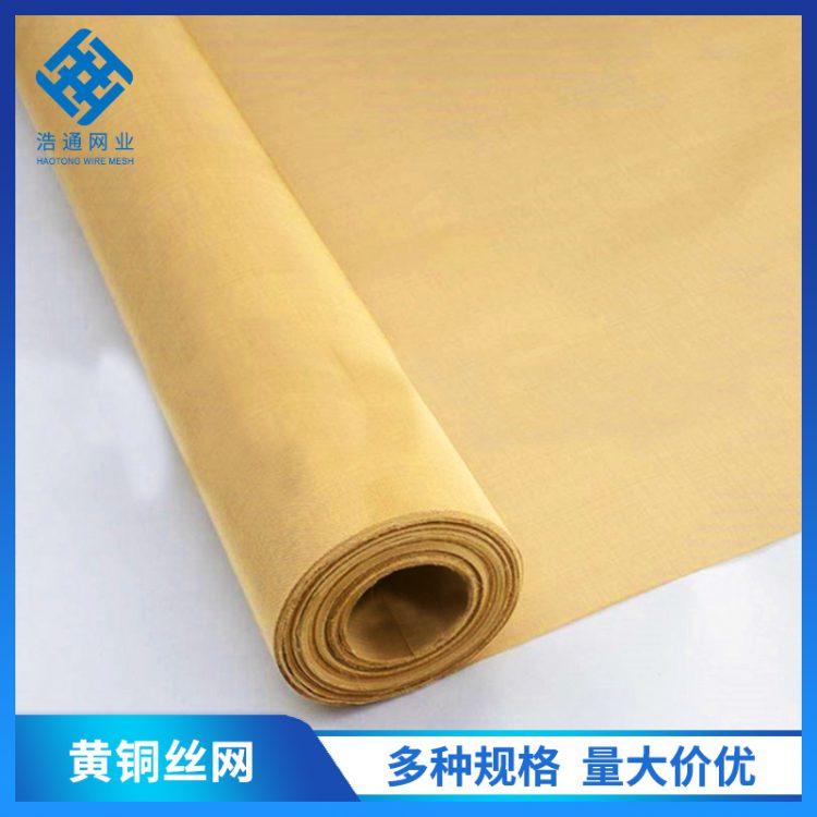 黄铜网-浩通网业