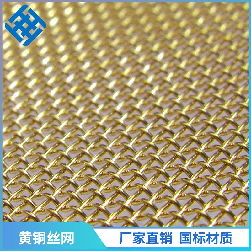 黄铜丝网细节展示-浩通网业-专业滤网源头厂家