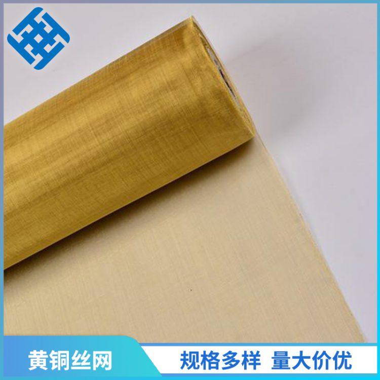 黄铜网,黄铜丝网-浩通网业-专业滤网源头厂家