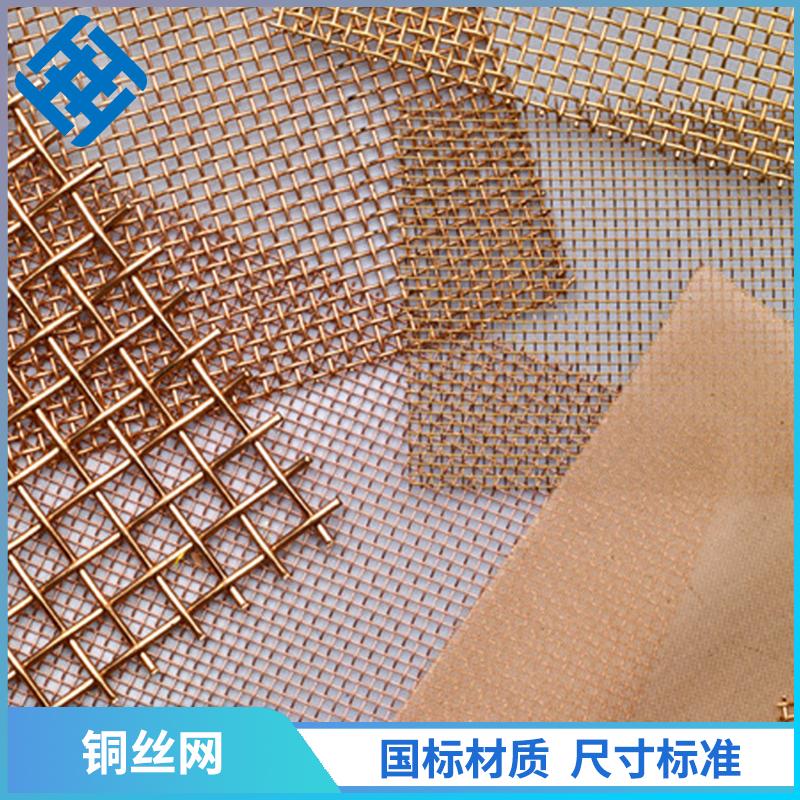 铜丝网各种规格展示,铜轧花,铜装饰网-浩通网业-专业滤网源头厂家