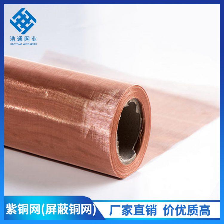 紫铜网,信号屏蔽网-浩通网业-专业滤网源头厂家