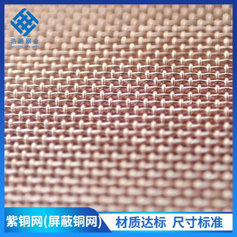 紫铜网细节展示,铜屏障网-浩通网业-专业滤网源头厂家