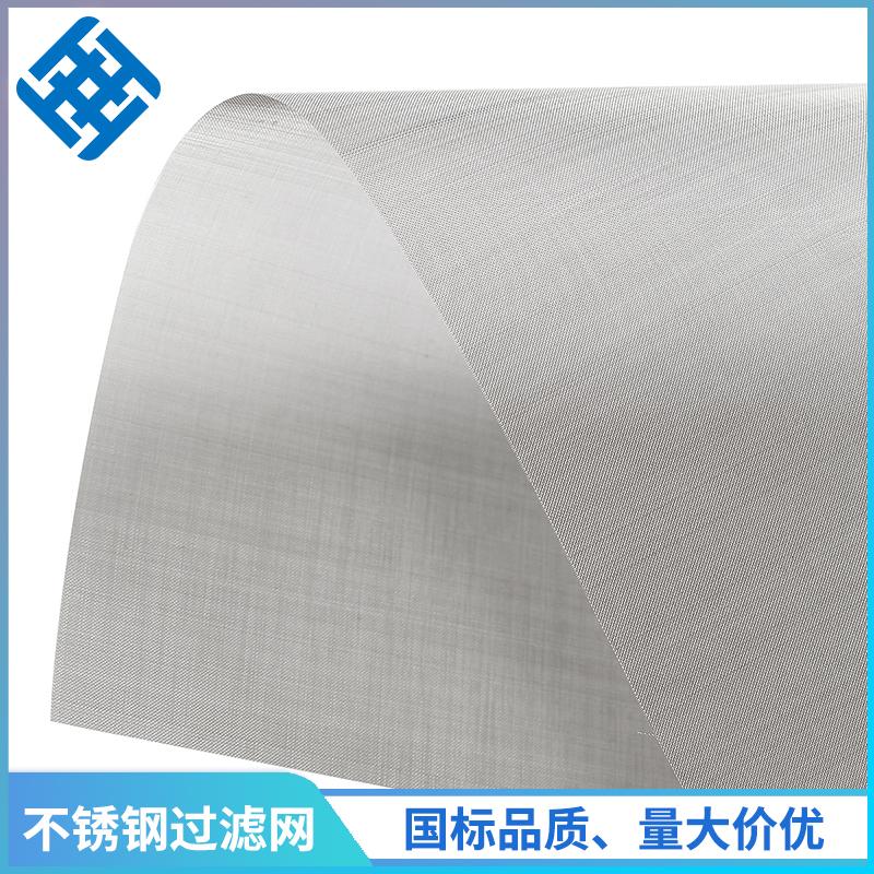 不锈钢光滤网,材质标准,量大价优-浩通网业-专业滤网源头厂家