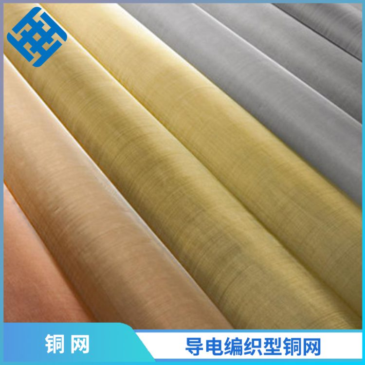 导电编织型铜网,电极导电铜网,浩通网业-专业滤网源头厂家