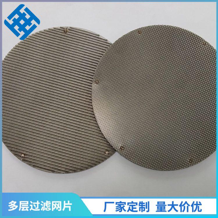 单层多层复合过滤网片,电焊多层塑料过滤片,浩通网业-专业滤网源头厂家