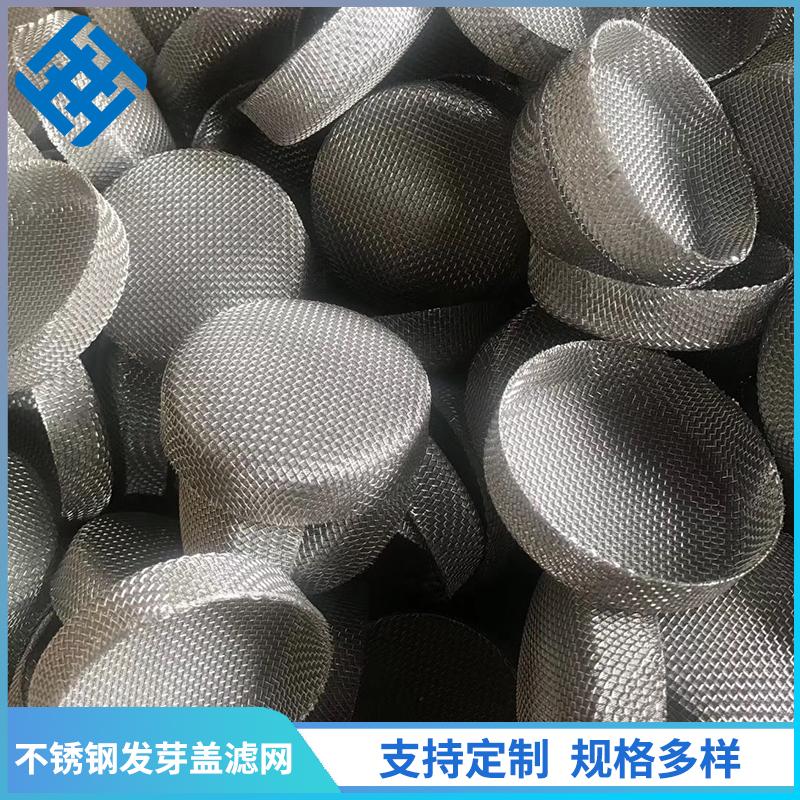 不锈钢发芽盖滤网,不锈钢过滤帽,浩通网业-专业滤网源头厂家