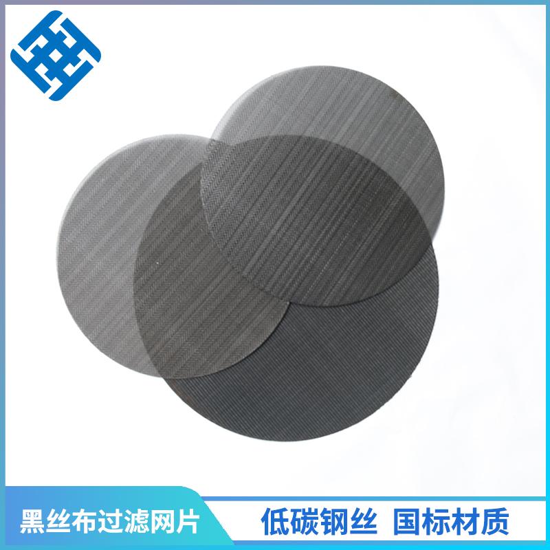 黑丝布铁过滤片,塑料颗粒过滤网片,浩通网业-专业滤网源头厂家