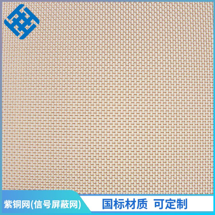 紫铜网过滤电子束磷铜网,屏蔽网散热网,浩通网业-专业滤网源头厂家