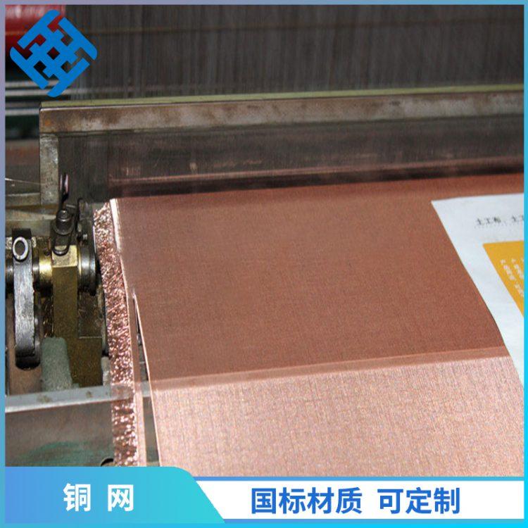 动力电池铜网,电极导电铜网,浩通网业-专业滤网源头厂家
