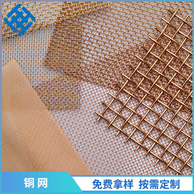 滤屏蔽电磁信号铜网,磷铜网薄250目,浩通网业