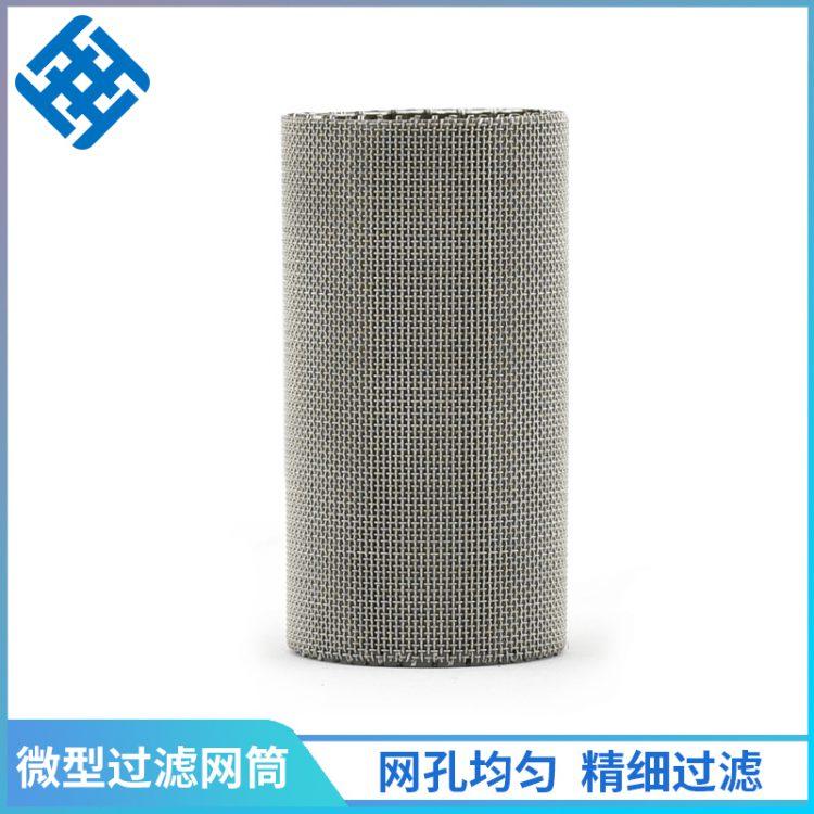 微型过滤网筒生产厂家-浩通网业